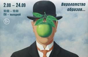 В Смоленске откроется выставка загадочного художника