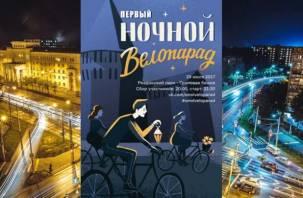 В Смоленске пройдет первый ночной велопарад