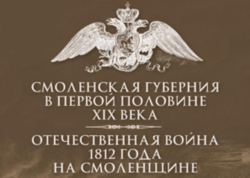 В Смоленске открывается выставка, посвященная началу XIX века и войне 1812 года