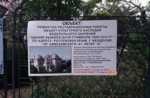 Смоленская фирма отремонтирует памятник в Феодосии… в 201 году