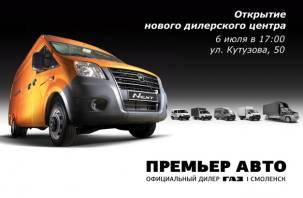 В Смоленске откроют новый дилерский центр ГАЗ