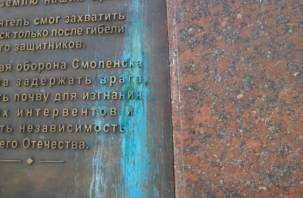 Памятник воинам-освободителям Смоленска «плачет синими слезами»