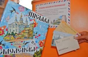 В Смоленске появилась туристическая почта