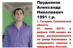 Пропавший в Гагарине парень найден мертвым в водосточной трубе