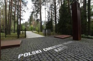 Россия может перестать ухаживать за польским мемориалом в Катыни