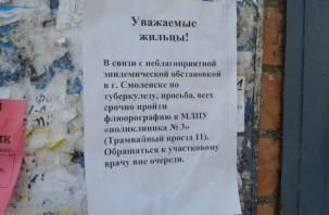 Странные объявления в Смоленске напугали смолян эпидемией туберкулеза