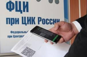 В Смоленской области автоматизируют выборы