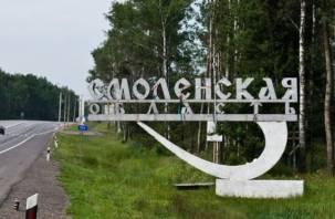 Смоленская область – всероссийский экономический аутсайдер
