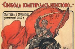 В Смоленске пройдет конференция, посвященная 100-летию двух революций 1917 года