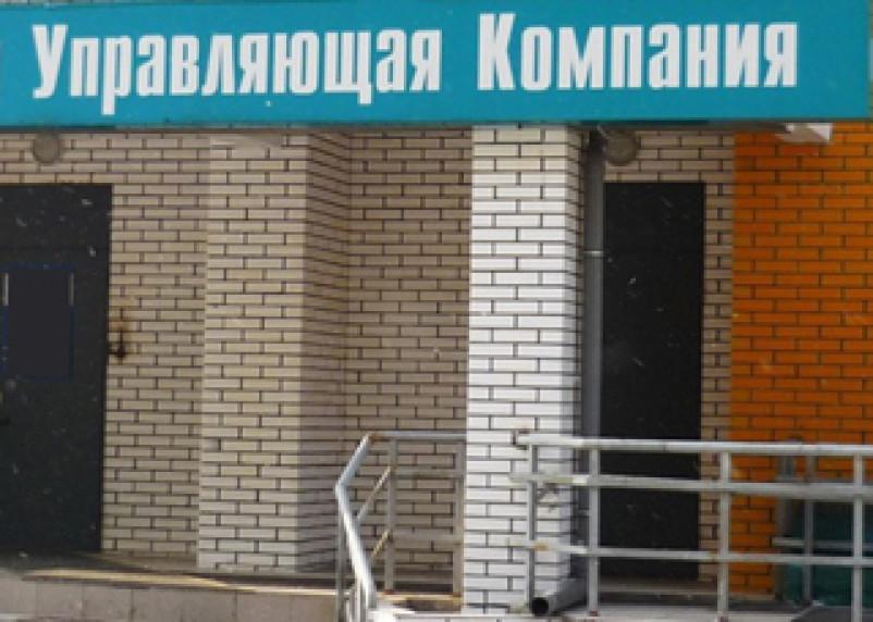 В Смоленской области выявлено много управляющих компаний-«пустышек»
