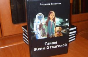 В Смоленске издана фантастическая книга для детей
