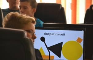 Смоленских школьников приглашают на обучение в Яндекс.Лицей