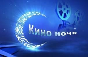 Смолян приглашают на всероссийскую акцию «Ночь кино»
