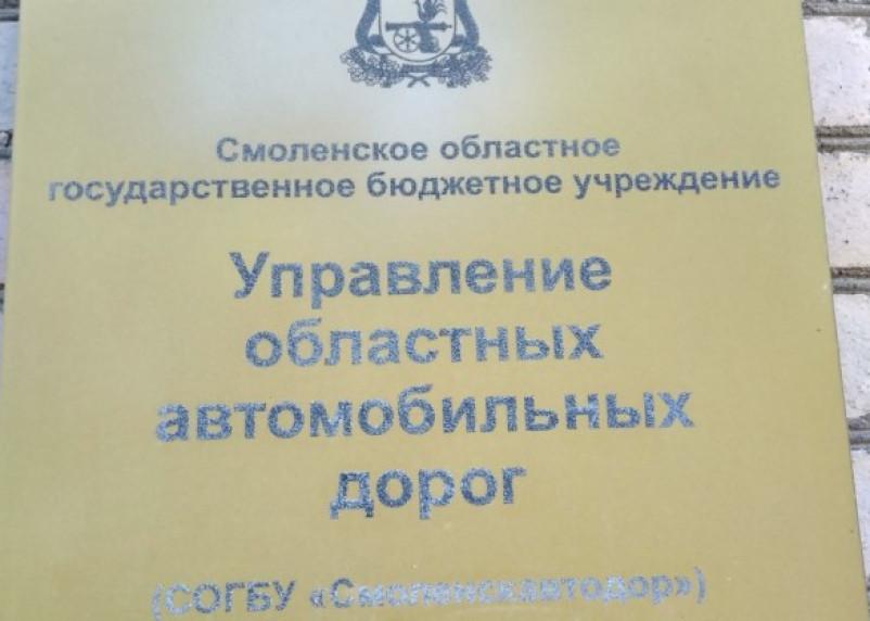 СРОЧНО. В «Смоленскавтодоре» начались очередные обыски