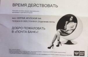 Вместо рекламных буклетов «Почта банк» разослал смолянам ксерокопию своей рекламы