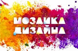Смолян приглашают ознакомиться с «мозаикой дизайна»