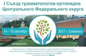 В Смоленске состоится первый Съезд травматологов-ортопедов ЦФО