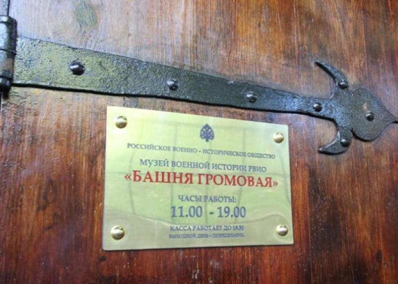 «Музейный провал» РВИО в башне Громовой