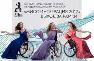Смолянка – одна из победительниц конкурса красоты среди девушек-инвалидов