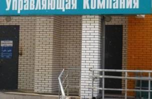 В Смоленской области оштрафовали руководителей управляющих компаний