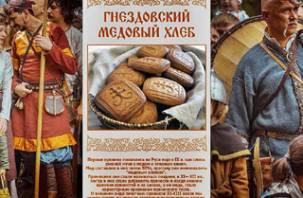 Смоляне узнают тайны Гнёздовского медового хлеба