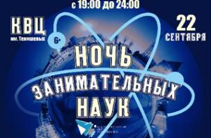 В Смоленске пройдет Ночь занимательных наук