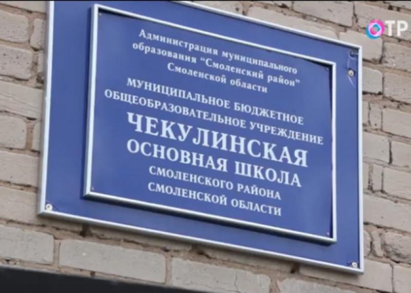 Федеральный телеканал рассказал о закрытии сельских школ на Смоленщине