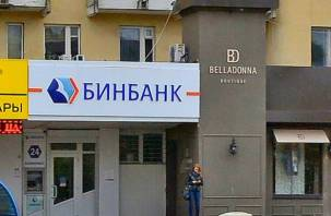 В «Бинбанке» прокомментировали возможные трудности смоленских вкладчиков