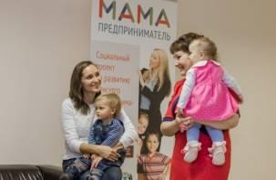 Лучшей бизнес-маме Смоленска дадут деньги на развитие собственного бизнеса