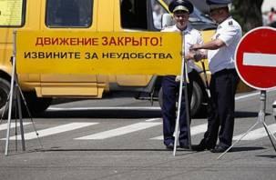 В центре Смоленска перекроют движение транспорта