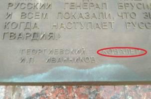 В Смоленске исправят «ковалера» за 300 тысяч рублей