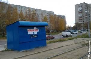 В Заднепровье открыли пункт продажи проездных билетов