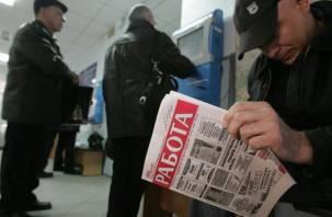 Безработица в Смоленской области самая высокая в ЦФО