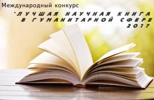 Книга смоленских учёных – в числе победителей международного конкурса