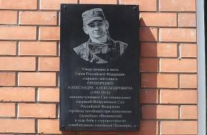 В честь Героя России из смоленской военной академии назвали улицу в Зеленоградске