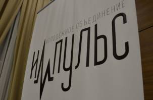Молодежь Смоленской области пригласили в «Импульс»