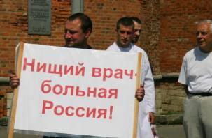 Врачи в Смоленской области оказались в середняках по уровню зарплат