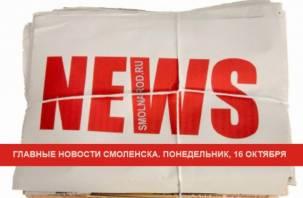 Главные новости Смоленска за сегодня, 16 октября