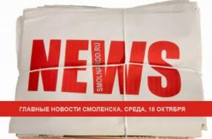 Главные новости Смоленска за сегодня, 18 октября