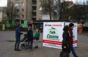 «Путин, помоги»: жители Соловьиной рощи в Смоленске обратились к президенту