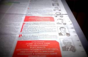В Смоленске депутаты соберутся для голосования по лесопитомнику