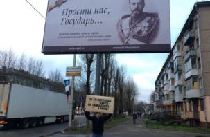 «Прости нас, государь…»: в Смоленске коммунисты пикетировали «Николашку»