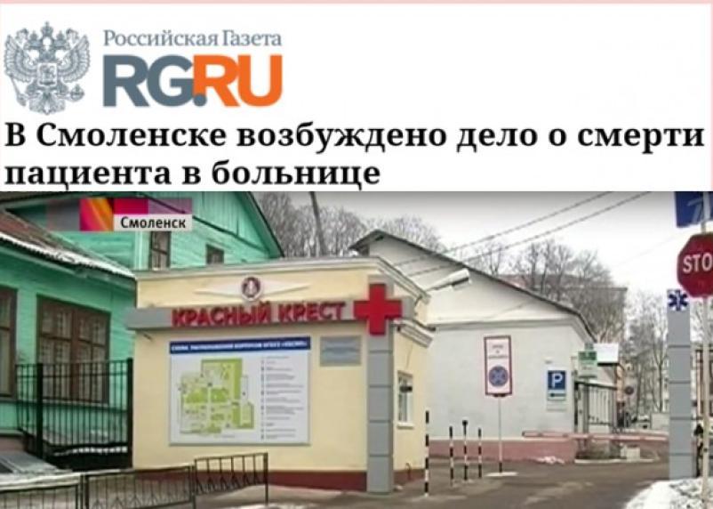 Все российские СМИ рассказали о смерти пациента из-за халатности врачей в Смоленске