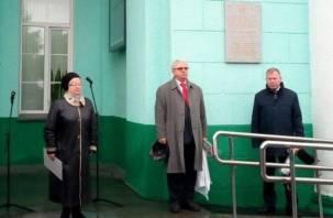 В Смоленске на вокзале установили памятную доску бывшему губернатору
