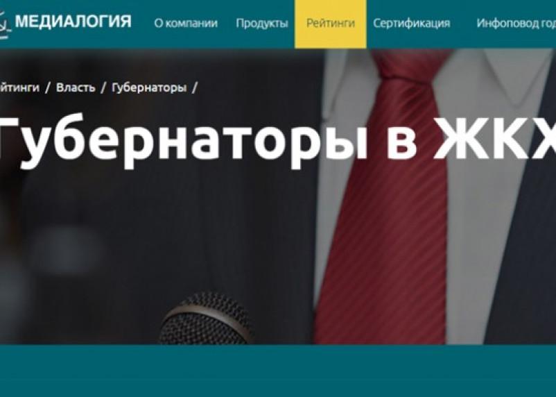 Губернатор Алексей Островский на предпоследнем месте в медиарейтинге ЖКХ