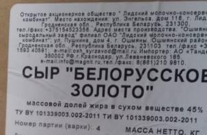 «Белорусское золото» не прошло границу Смоленской области