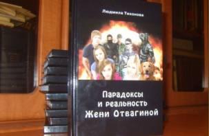 Третья часть фантастической книги для детей издана в Смоленске