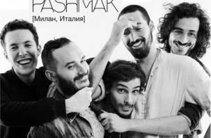 В Смоленске выступила экспериментальная итальянская группа Pashmak
