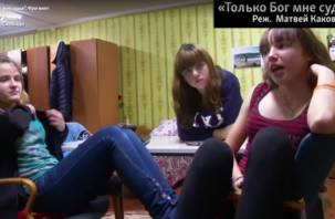 Фильм о смоленском детдоме оценили иностранные агенты