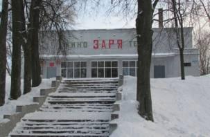 В Духовщине открылся обновленный кинотеатр «Заря»